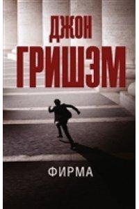 Гришэм Д. Фирма