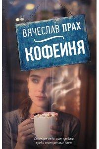 Прах В. Кофейня