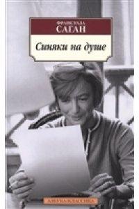 Саган Ф. Синяки на душе