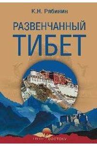 ПКВ Развенчанный Тибет  (16+)