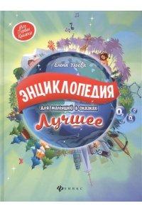 Энциклопедия для малышей в сказках.Лучшее