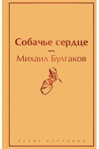 Булгаков М.А. Собачье сердце