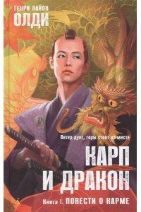Карп и дракон. Книга 1. Повести о карме
