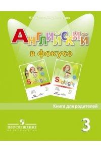 Английский язык. Книга для родителей. 3 класс
