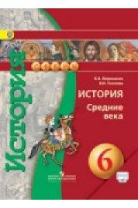 История. Средние века. 6 класс
