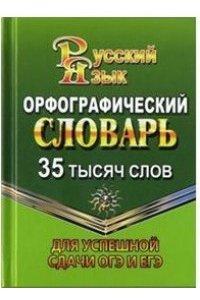 35 000 слов Орфографический словарь для успешной сдачи ОГЭ и ЕГЭ