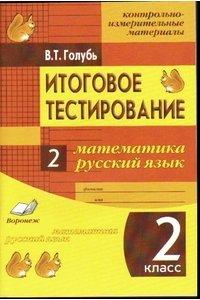 Итоговое тестирование. Математика. Русский язык. 2 класс (1-4). Контрольно-измерительные материалы
