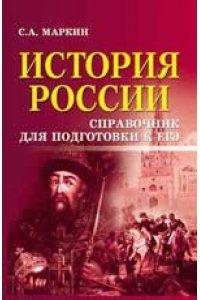 История России. Справочник для подготовки к ЕГЭ