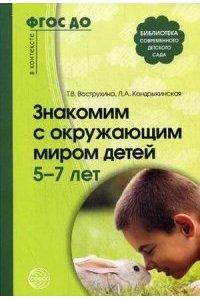 Знакомим с окружающим миром детей 5-7 лет