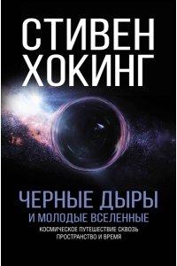 Хокинг С. Черные дыры и молодые вселенные (МСХ)
