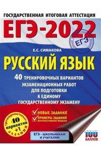 ЕГЭ-2022. Русский язык (60x84/8). 40 тренировочных вариантов экзаменационных работ для подготовки к единому государственному экзамену