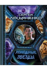 Лукьяненко С.В. Холодные звезды
