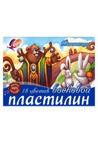 ПЛАСТИЛИН ВОСКОВОЙ 18ЦВ ФАНТАЗИЯ (СО СТЕКОМ) ЛУЧ 25С 1524-08