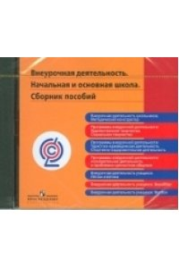CD-диск Внеурочная деятельность. Начальная и основная школа. Сборник пособий. (1 CD) (new)