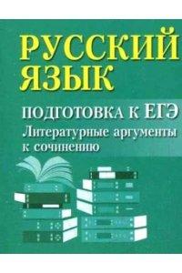 Русский язык. Подготовка к ЕГЭ. Литературные аргументы. Мини