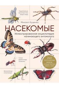 Куценко М. Насекомые. Иллюстрированная энциклопедия начинающего энтомолога. 240 популярных видов, которые обитают рядом с нами