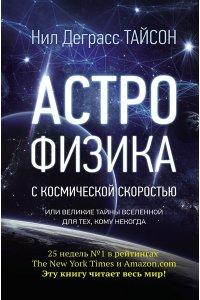 Деграсс Тайсон Нил Астрофизика с космической скоростью, или Великие тайны Вселенной для для тех, кому некогда
