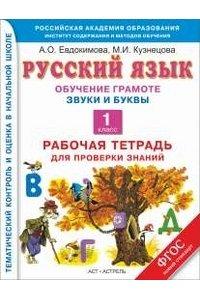 Русский язык. Обучение грамоте. 1 класс. Звуки и буквы. Рабочая тетрадь для проверки знаний