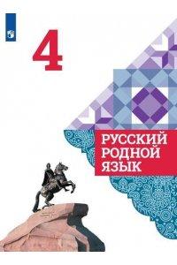Русский родной язык. 4 класс.
