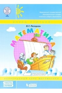 Математика. 2 класс : учебное пособие : в 3 ч. Ч.1 Петерсон Л.Г.