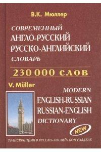 Современный англо-русский, русско-английский словарь. 230 тысяч слов