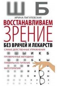 Пигулевская И.С..Восстанавливаем зрение без врачей