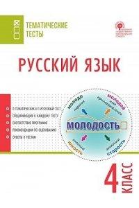 ТТ Русский язык. Тематические тесты. 4 кл