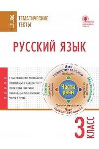 ТТ Русский язык. Тематические тесты. 3 кл