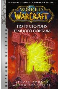 Розенберг А., Голден К. World of Warcraft. По ту сторону Темного портала