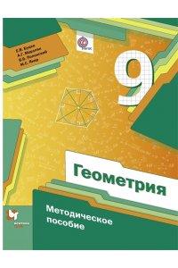 Мерзляк 9 кл.Геометрия. Методическое пособие (Вентана-Граф)