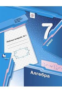 Мерзляк 7 кл.Алгебра. Рабочая тетрадь №1 ФГОС НОВИНКА (Вентана-Граф)