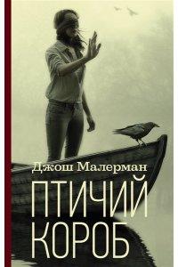Малерман Д. Птичий короб