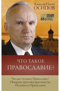 Осипов А.И. Что такое православие?