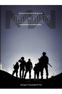 Маквитти Э.,Дэвис П. Энциклопедия Call of Duty: Modern Warfare