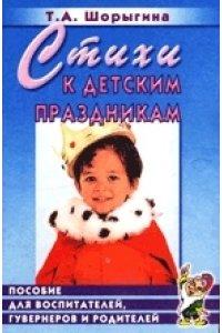 Стихи к детским праздникам [Книга д/педагогов]