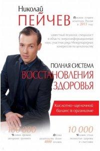 Пейчев Н.В. Полная система восстановления здоровья