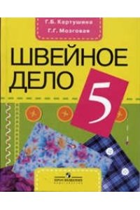 Швейное дело. Учебник для 5 класса специальных (коррекционных) образовательных учреждений VIII вида