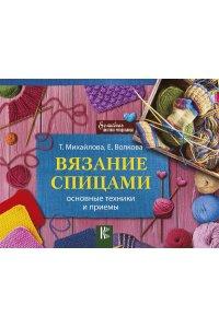 Михайлова Т.В. Вязание спицами. Основные техники и приемы