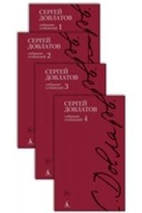 Полное собрание сочинений в 4-х тт. (компл.)