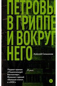 Сальников А.Б. Петровы в гриппе и вокруг него