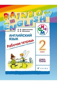 Английский язык. «Rainbow English». 2 класс. Рабочая тетрадь.