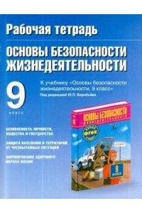 Рабочая тетрадь по ОБЖ. 9 класс. Опасные ситуации и условия жизнедеятельности