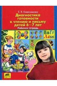 Диагностика готовности к чтению и письму детей 6-7 лет: Рабочая тетрадь