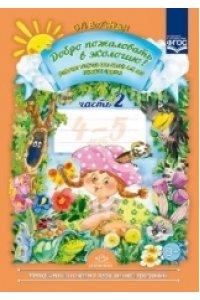 Добро пожаловать в экологию. рабрчая тетрадь для детей 4-5 лет. Часть 2