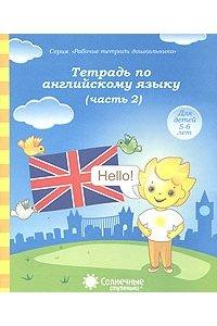 Рабочая тетрадь Тетрадь по английский языку 5-6 лет. Часть 2