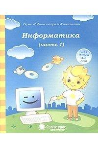 Рабочая тетрадь Информатика. Часть 1. Для детей 4-5 лет
