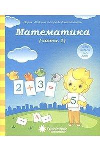 Математика. Рабочая тетрадь. Часть 1. Для детей 5-6 лет