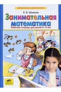 Занимательная математика. Рабочая тетрадь для детей 4-5 лет. ФГТ