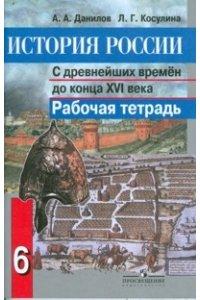 История России с древнейших времен до конца XVI века Рабочая тетрадь 6 класс.
