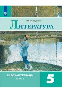 Литература. 5 класс. Рабочая тетрадь в 2-х частях. Часть 1